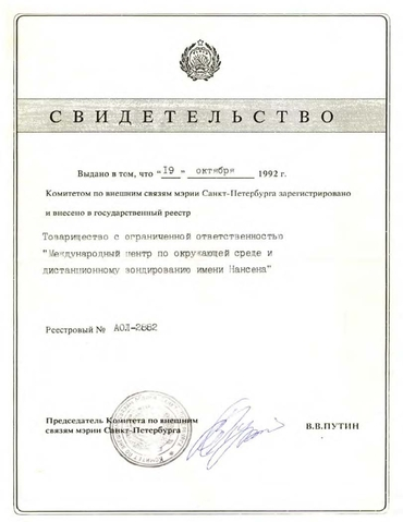 Signed by Vladimir Putin in 1992: Official registration of NIERSC